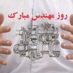 Engineer day