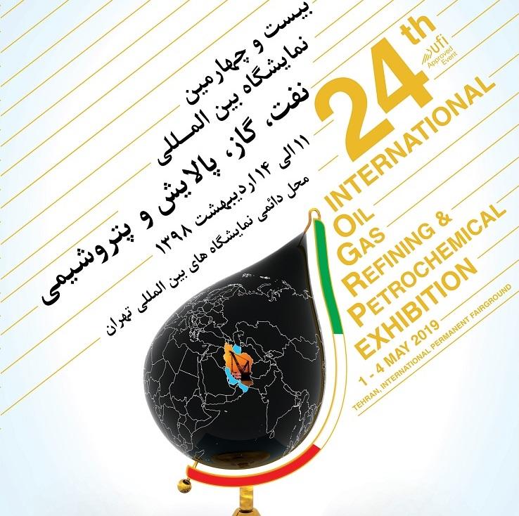 ۲۴th_oil _exhibition-asremavad_2