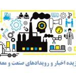 industry_news2_asremavad