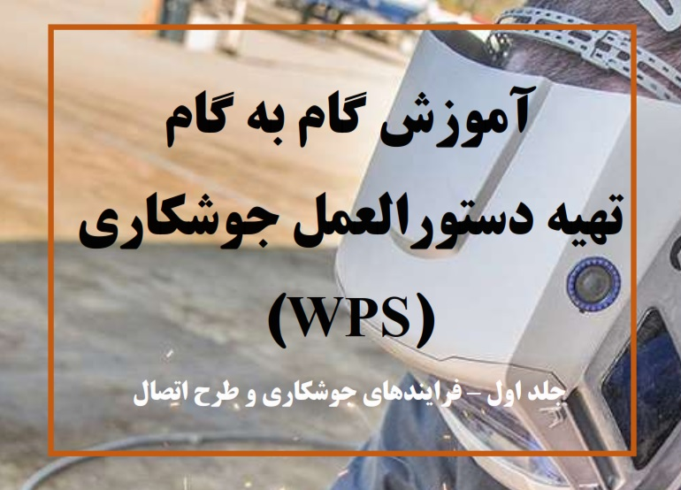 wps ebook asremavad